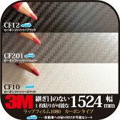 【3M スコッチプリント】 ラップフィルム 1080-CF12/CF201/CF10 ダイノック フィルムの幅広1524mm 屋外-カーボン ファイバー=ブラック・シルバー・ホワイト 車の外装-曲面-3D面等-カーラッピング-カスタム-ラッピング-エアロ-ボンネット-カーボンシート
