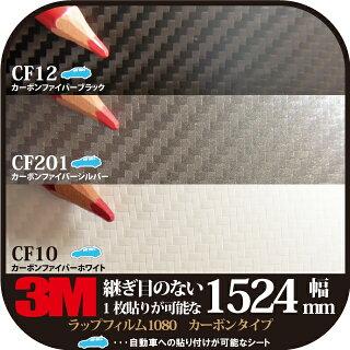DINOC-3M-�����å��ץ��ȥ�åץե����-1080-CF12-�����Υå�-�ե�������1524mm-������-�����ܥ�ե����С�=�֥�å�������С����ۥ磻��-�֤γ���-����-3D����-�ե����С�-��������-��åԥ�-������-�ܥ�ͥåȤ�CarWrapping-DIY!���åƥ�������