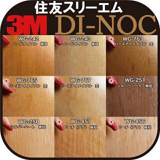 3M//////DINOC/FINEWOOD/////DIY///(1m10cm)