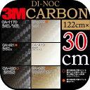 【カーボンシート】ダイノック 3M【30cm×122cm】 カッティング用シート ダイノックシート( ...