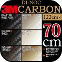 【カーボンシート】ダイノック 3M【70cm×122cm】 ...