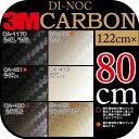 【カーボンシート】ダイノック 3M【80cm×122cm】 ...
