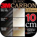 【カーボンシート】ダイノック 3M【10cm×122cm】 カッティング用シート ダイノックシート( ...