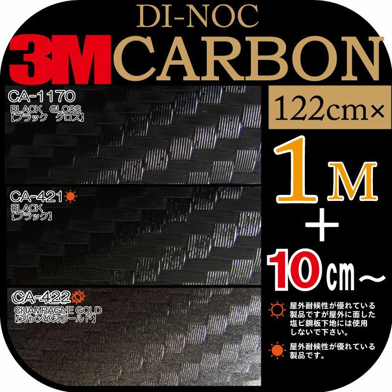 □■激安3M ダイノックカーボン-ダイノックシート□■ ボディのフルラッピングやエアロに …...:moyougaehonpo:10000924