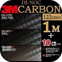 □■激安3M ダイノックカーボン-ダイノックシート□■ ボディのフルラッピングやエアロに ダイノック フィルム(屋外OK)ステッカー カーボンシート(CA-421-1170黒他)ドレスアップにドライカーボン調 フィルム カッティングシート/DINOC/5m以上【送料無料】