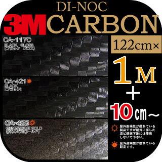 カーボン柄・ダイノックフィルム・カーボン調フィルム・ダイノックカーボン・カーボンシート・カーボンシール・カーボンステッカー・屋外耐候性・外部用・屋外用・外貼・3Mカーボン・ダイノック-カッティングシート