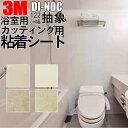 【3M DI-NOC NEO】水廻りの専用シート/フラットな壁 天井用/アブストラクト/抽象 模様/ピンク ベージュ 【幅 1220mm 約1.2メートル】 …