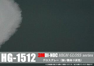 【3M/DI-NOC/ダイノック】ハイグロス/光沢/艶/漆/グロス調/カラフル/化粧シート/粘着フィルム/インテリアシート【1m以上10cm単位での販売】品番:HG-1201/1205/1511/1512/1513/1514/(17-D)