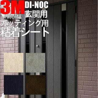 ��3M/DI-NOC/�����Υå��۸��إɥ���ե����ॷ����/���/�ե��Dzù�/���/��Ƥ�/����ե�/���ѥ�����/Ǵ��ե����/����ƥꥢ�����ȡ�1m�ʾ�10cmñ�̤Ǥ���������֡�DR-001/002/003/009/�������ʲ���OK��(21-F)