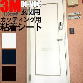 ��3M/DI-NOC/�����Υå��۸��إɥ���ե����ॷ����/ñ��/�ե��Dzù�/���/��Ƥ�/��Υȡ���/���ѥ�����/Ǵ��ե����/����ƥꥢ�����ȡ�1m�ʾ�10cmñ�̤Ǥ���������֡�DR-004/005/�������ʲ���OK��(21-E)