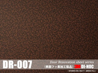 【3M/DI-NOC/ダイノック】玄関ドアリフォームシート/抽象/フッ素加工/汚れ/日焼け/カラフル/化粧シート/粘着フィルム/インテリアシート【1m以上10cm単位での販売】品番:DR-001/002/003/009/【全商品屋外OK】(21-F)