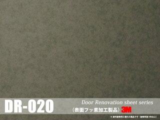 【3M/DI-NOC/ダイノック】玄関ドアリフォームシート/レザー/抽象/フッ素加工/汚れ/日焼け/カラフル/化粧シート/粘着フィルム/インテリアシート【1m以上10cm単位での販売】品番:DR-013/015/016/【全商品屋外OK】(21-G)