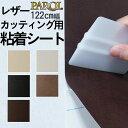 【送料無料】カッティング用シート レザー 茶 ブラウン ベージュ 黒 ブラック 白 ホワイト【抗菌・