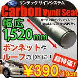 【屋外-OK】ワイド巾1520mmの幅広 伸びる-カーボンシート!車の曲面、ボンネットやエアロ-ピラーにカーボン-DIY-強粘着シートリンテック-ヴェラップス-カッティングシートリ
