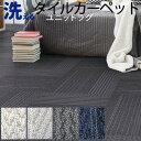 賃貸OK【50cm×50cm】タイルカーペット【川島織物セル...