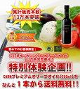 【送料無料】≪初回限定≫お試しCARM オーガニック・エキストラバージン・オリーブオイル (250ml)★すぐに使えるレシピ付き♪