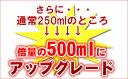 ≪500mlにアップグレード≫【送料無料】≪初回限定≫お...