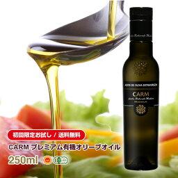 送料無料 初回限定 お試しCARM オーガニック・エキストラバージン・<strong>オリーブオイル</strong>250ml すぐに使えるレシピ付き