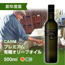 CARMプレミアム・オーガニック・エキストラバージン・オリーブオイル(500ml)賞味期