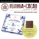 ポルトガルのビーントゥーバー / フレーバーチョコレート コロンビア58%+コーヒー (50g)