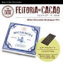 ポルトガルのビーントゥーバー / ビターチョコレート ニカラグア76% (50g) ※クール便での配送となります(+220円)