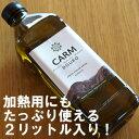 CARM業務用EXVオリーブオイル・クラシコ(2000mlペットボトル)〔16/17年度産〕(賞味期