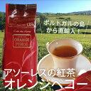 【訳あり】アソーレスの紅茶 オレンジペコー 茶葉 100g (賞味期限2018年9月30日)