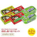 【送料無料】ポルトガルのイワシ&ツナ缶詰 お試し食べ比べセッ...