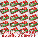 【送料無料】大きなイワシのトマトソース煮125g≪20個セッ...