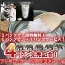 プレミアム・シーソルト塩職人が収穫した天日塩(500gお徳用パック)◆3パックで送料無料!!◆6パ...