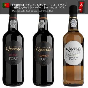 ケヴェド・スタンダード・ポートワイン トウニー ホワイト