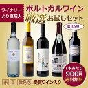 第105弾 送料無料 ポルトガルワインお試し5本セット(赤3白1ヴェルデ1)※クール便は、+220円 あす楽対応