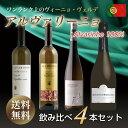 第10弾 送料無料 アルヴァリーニョ飲み比べ4本セット ポルトガルワイン※クール便は、+220円 あす楽対応