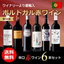 第56弾 送料無料 ポルトガル赤ワイン6本セット※クール便は、+220円 あす楽対応