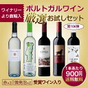 第106弾 ポルトガルワインお試し5本セット(赤3ヴェルデ2) 送料無料 ※クール便は、+220円 あす楽対応
