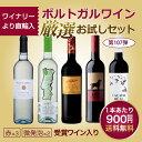 第107弾 ポルトガルワインお試し5本セット(赤3ヴェルデ2) 送料無料 ※クール便は、+220円 あす楽対応