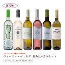 第72弾 送料無料 ポルトガルのヴィーニョ・ヴェルデ6本飲み比べセット 緑のワイン ビーニョベルデ※クール便は、+220円