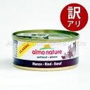 アルモネイチャー CAT【特別価格】 アダルト ビーフ 70g 【全品送料無料】