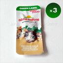 アルモネイチャー cat グリーンラベル ミニフード ミニチキンフィレ 3g x3本セット 猫のおやつに 【全品送料無料】