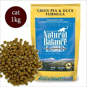 ナチュラルバランス CAT グリンピース&ダック 1kg