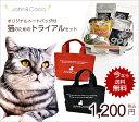 John&Coco ★ 送料無料 ★【数量限定】 ジョンココ トライアルセット (猫用)キャットフー...
