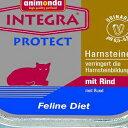 アニモンダ   インテグラプロテクトCAT pHバランスWet ビーフ 100g  キャットフード