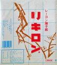 レーヨン障子紙リキロン美濃判(折)20枚入り