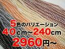 5つのカラーで最長240cmのロングまで!!人気のベビーパールだからお値打ち価格!淡水ベビーパールバリエーションネックレス10P05Oct11