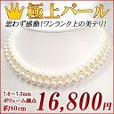 遂に登場「極上」とっておきパール!sv淡水真珠セミロングネックレス7.0〜7.5mm