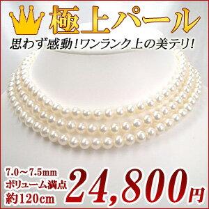 遂に登場「極上」とっておきパール!sv淡水真珠ロングネックレス7.0〜7.5mm 532P26Feb16