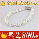 【淡水真珠 ブレスレット】バロック真珠特有の形が キュートsv 淡水パールバロックブレスレット(A)18.0cm (B)19.0cm