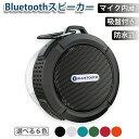 【在庫処分】スピーカー bluetooth 高音質 防水 IPX5 ポータブルス