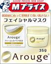 なんと!あの【全薬工業】アルージェ (Arouge) ウォータリーシーリングマスク 35g