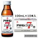 アリナミン ゼロ7(糖類ゼロ) 100mL×10本入 ※指定医薬部外品